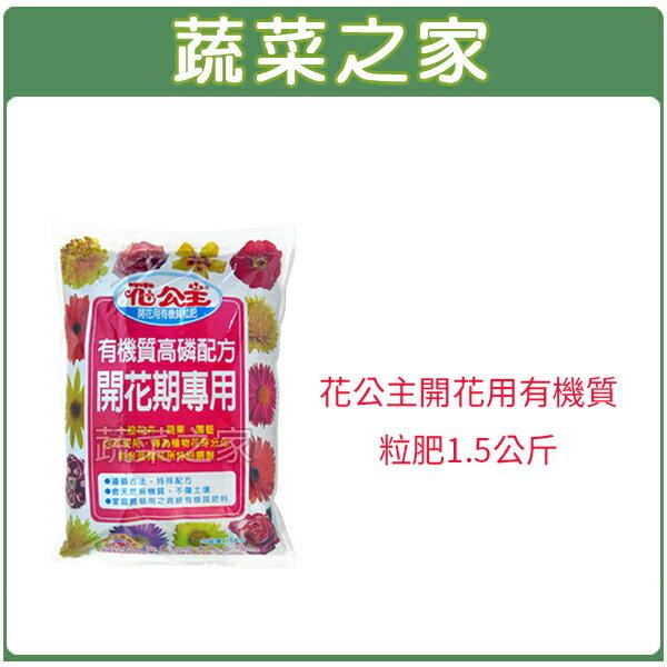 【蔬菜之家002-A22】花公主開花用有機質粒肥1.5公斤/袋