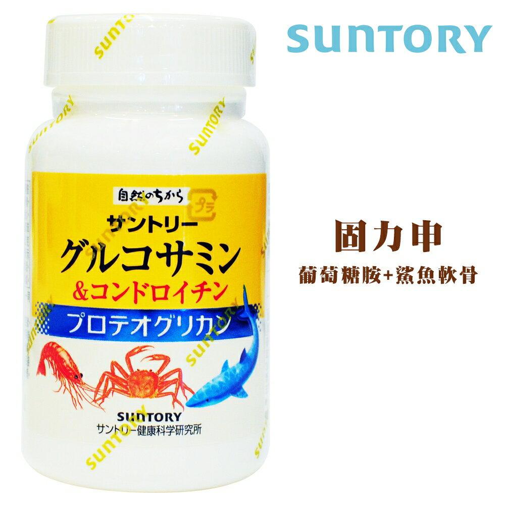 SUNTORY三得利  固力伸 葡萄糖胺+鯊魚軟骨 180錠/瓶【i -優】