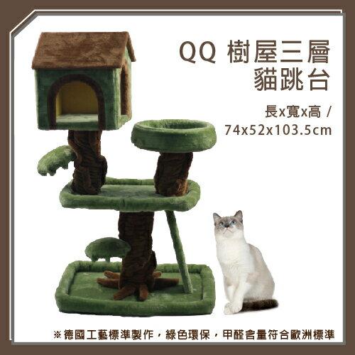 【力奇】QQ 樹屋三層貓跳台(QQ80085A)-2100元【免運費】 (I002G38)