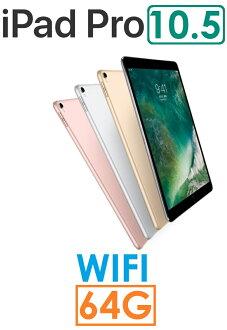 【現貨+預訂】蘋果 APPLE iPad Pro 10.5 平板(64G)(WIFI 版)2017(皮套+保護貼)