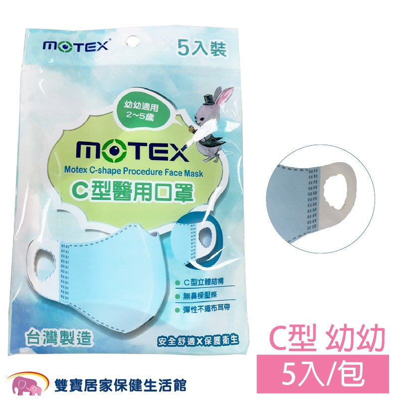 摩戴舒 MOTEX C型醫用口罩 1包5入 兒童口罩 耳掛式口罩 幼幼口罩 兒童立體口罩C型口罩幼兒口罩