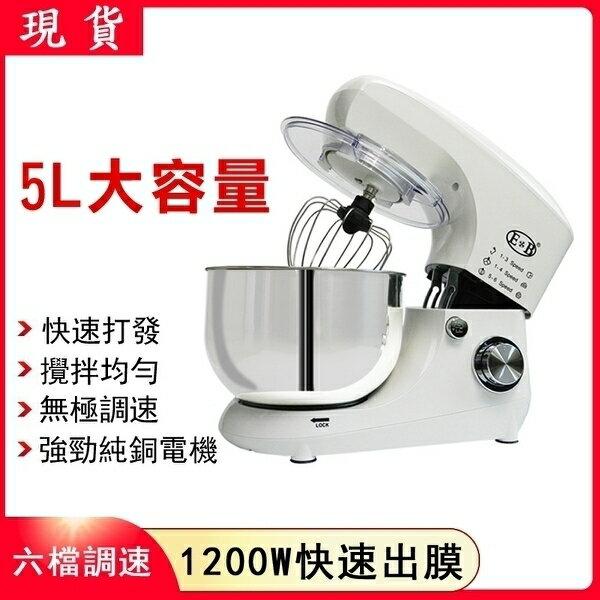 【現貨秒殺】和麵機攪拌機奶油蛋白沙拉攪拌6檔攪拌機和面機110v廚房攪拌器