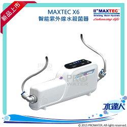 ★MAXTEC美是德 X-6 / X6 智能紫外線水殺菌器★可搭配各式淨水器★三年無須更換耗材