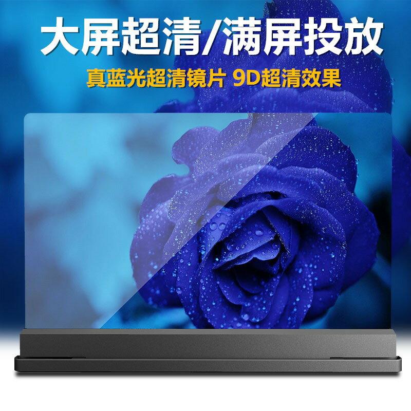 26寸手機屏幕放大器20寸大屏超清放大鏡防藍光護眼懶人支架桌面投影視頻看電視追劇1000倍