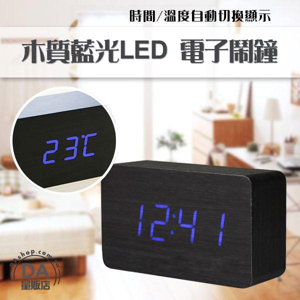 《居家用品任選四件9折》樂天最低價 可聲控 仿實木 木頭 時鐘 鬧鐘 木質時鐘鬧鐘 LED時間顯示 電子時鐘 電子鬧鐘 溫度顯示 黑色(59-1437)