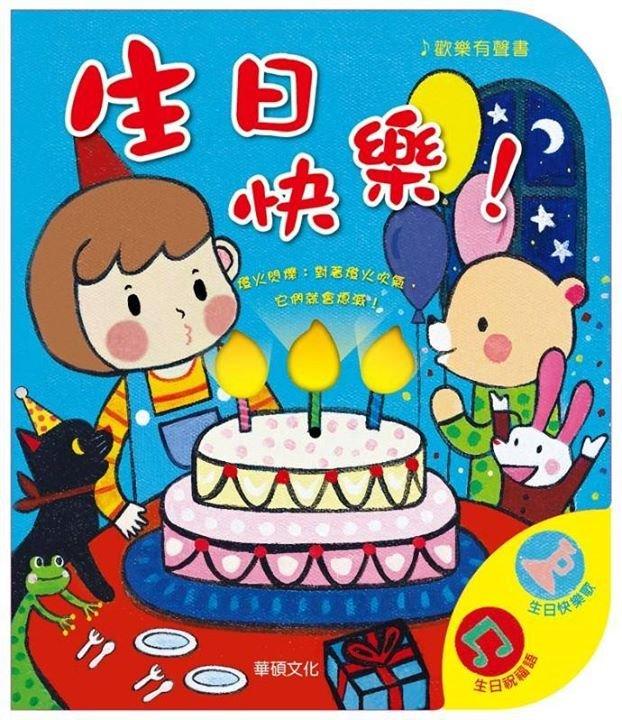 生日快樂互動有聲書(可錄音)~ST玩具~華碩→FB姚小鳳