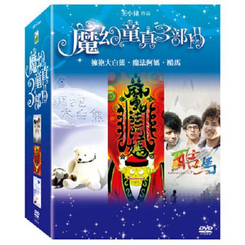 魔幻童真三部曲DVD酷馬魔法阿媽擁抱大白熊