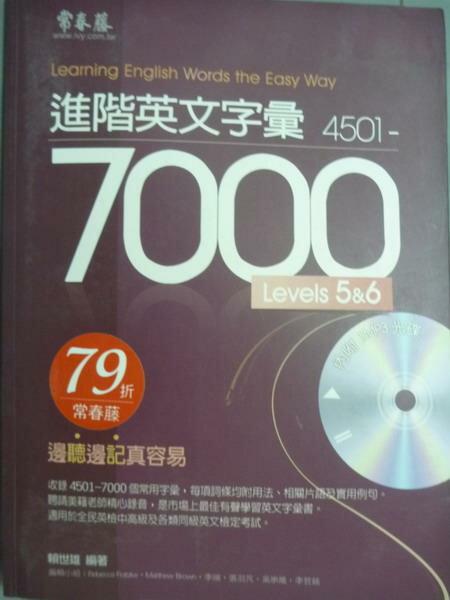 ~書寶 書T1/語言學習_QDN~進階英文字彙4501~7000:LEVELS 5   6