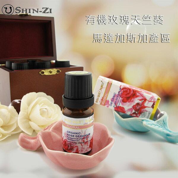 香芝有限公司:10ml玫瑰天竺葵純精油100%有機證明芳療級純天然精油法國進口原廠封裝