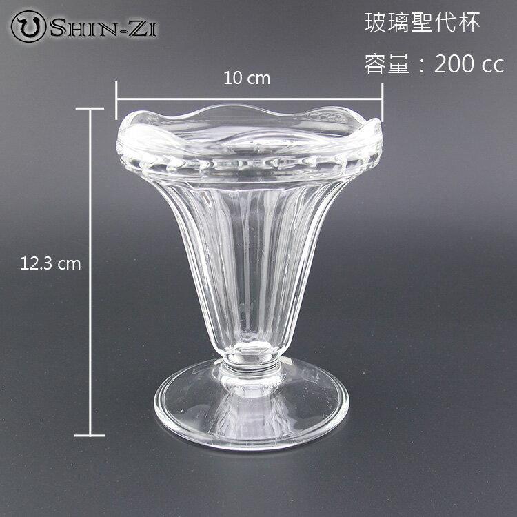 《廚房用品》容量200C.C 玻璃玻璃聖代杯.花式冰淇淋杯