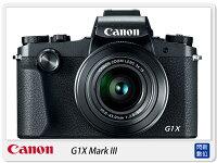 Canon數位相機推薦到Canon G1X MARK III (G1XM3)(公司貨)【分期0利率,免運費】就在閃新科技推薦Canon數位相機
