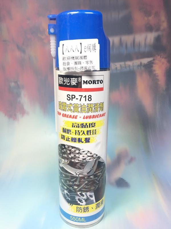 【八八八】e網購~【噴霧式黃油潤滑劑SP-718】527183門鎖 防銹 齒輪 潤滑劑