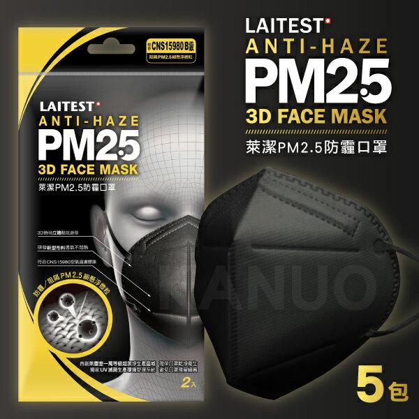 【萊潔】3D立體防霾口罩防霾PM2.5黑色x5包(2入包)