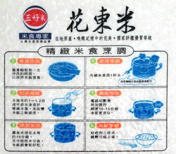 三好米 花東米 1.5kg【康鄰超市】 3
