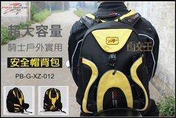 【尋寶趣】安全帽背包 超大容量 騎士背包 摩托車背包 重機旅行包 可放全罩式安全帽 PB-G-XZ-012