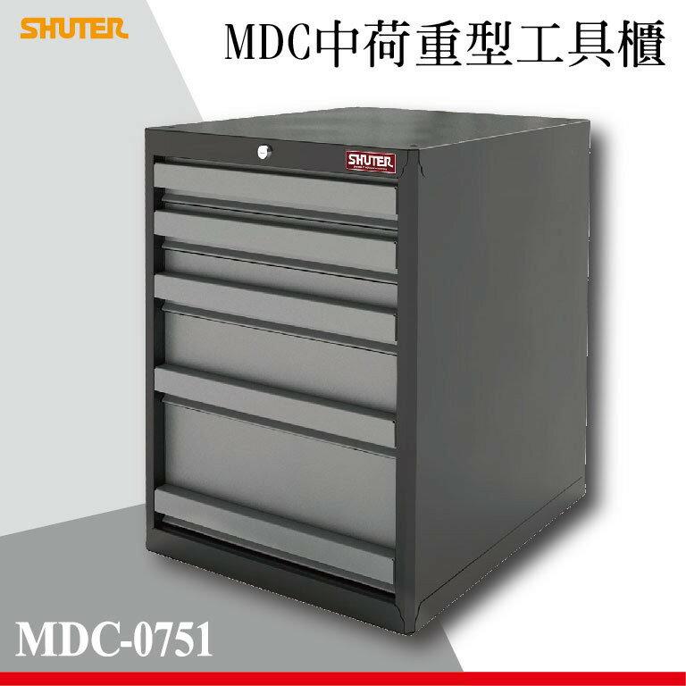 【西瓜籽】樹德 MDC-0751 MDC中荷重型工具櫃 效率櫃/理想櫃/辦公櫃/組合櫃/分類櫃/重型工業/工廠