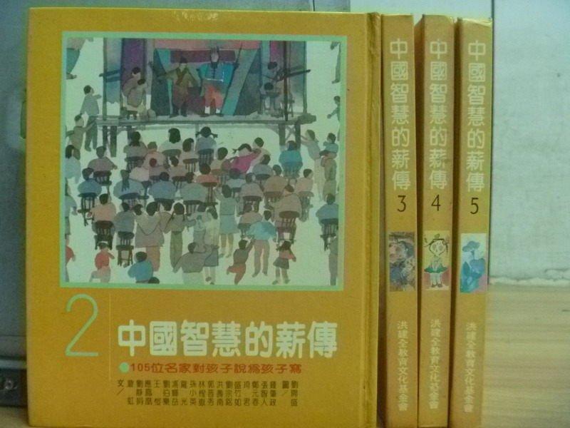 【書寶二手書T8/兒童文學_MDJ】中國智慧的薪傳_2~5集_4本合售