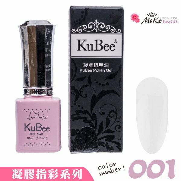 【KuBee】光撩凝膠指甲油#001