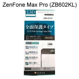 【ACEICE】滿版鋼化玻璃保護貼ASUSZenFoneMaxPro(ZB602KL)5.99吋黑