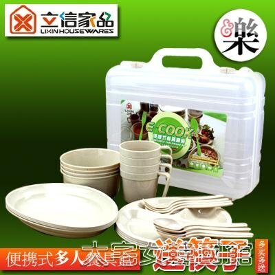 戶外餐具戶外碗便攜式24件套野營餐具四人組環保野餐包野炊用品野餐碗套裝 交換禮物