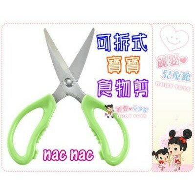 麗嬰兒童玩具館~nacnac-不鏽鋼可拆式寶寶食物剪 附安全保護套 3
