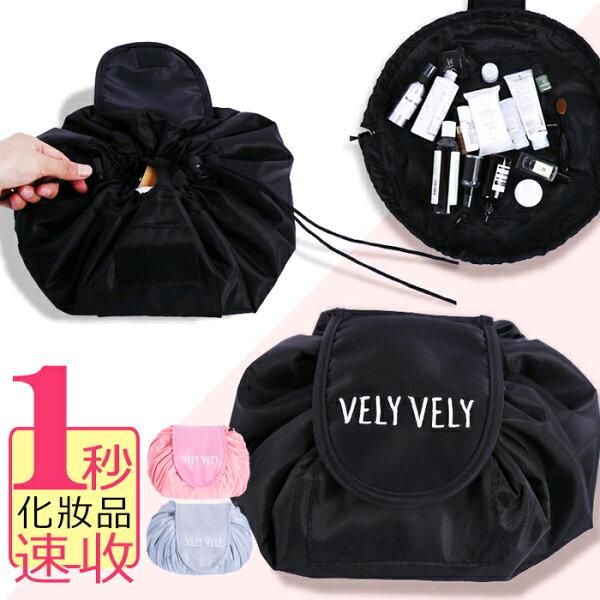 ORG《SD1426》一秒速收!韓版超大容量抽繩化妝包懶人化妝包收納神器防水化妝包化妝品收納袋旅行旅遊