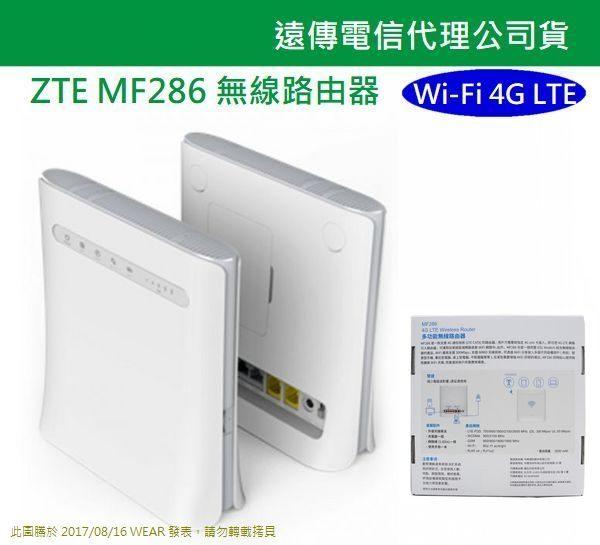 葳爾洋行:免運費【遠傳代理公司貨】中興ZTEMF286無線路由器4GLTE行動網路、WiFi分享、網路分享器