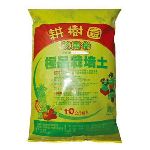 耕樹園 極品栽培土 10kg