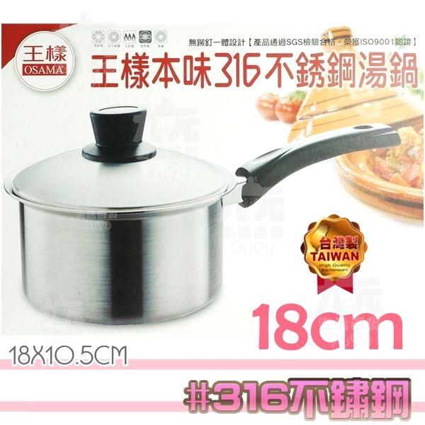 【九元生活百貨】王樣本味 316不鏽鋼單柄湯鍋/18cm 不沾鍋 單柄鍋 #316不鏽鋼