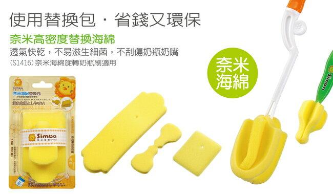 Simba小獅王辛巴 - 極細海綿旋轉奶瓶刷1入+極細海綿替換包2入組 2