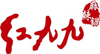 紅九九個人鴛鴦鍋 市府店 Pickup店