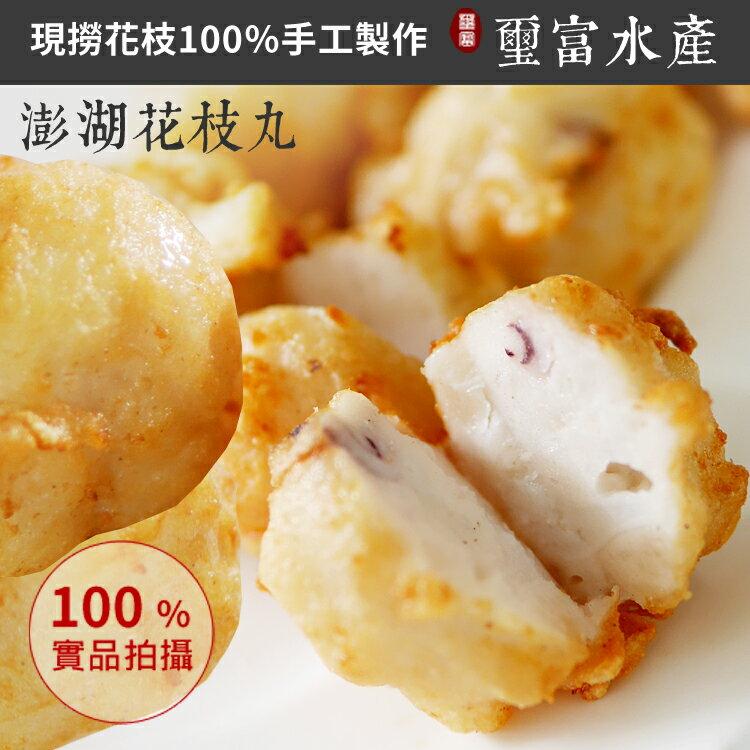 【璽富水產】澎湖花枝丸300g/一包