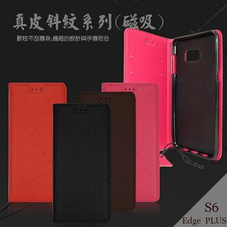 真皮斜紋系列 SAMSUNG GALAXY S6 edge+/S6 edge plus SM-G9287 側掀皮套/保護套/手機套/可放卡片/保護手機/立架式/軟殼