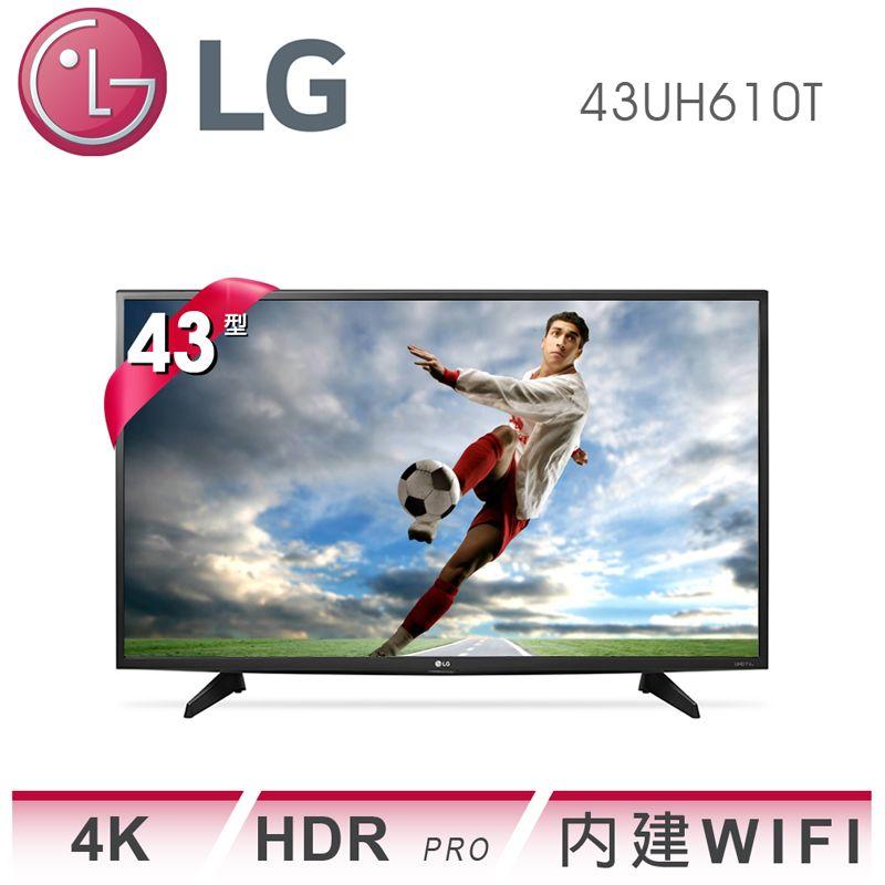【LG樂金】43型 4K UHD webOS 3.0智慧型液晶電視43UH610T★含安裝配送★贈智慧遙控器(AN-MR650)