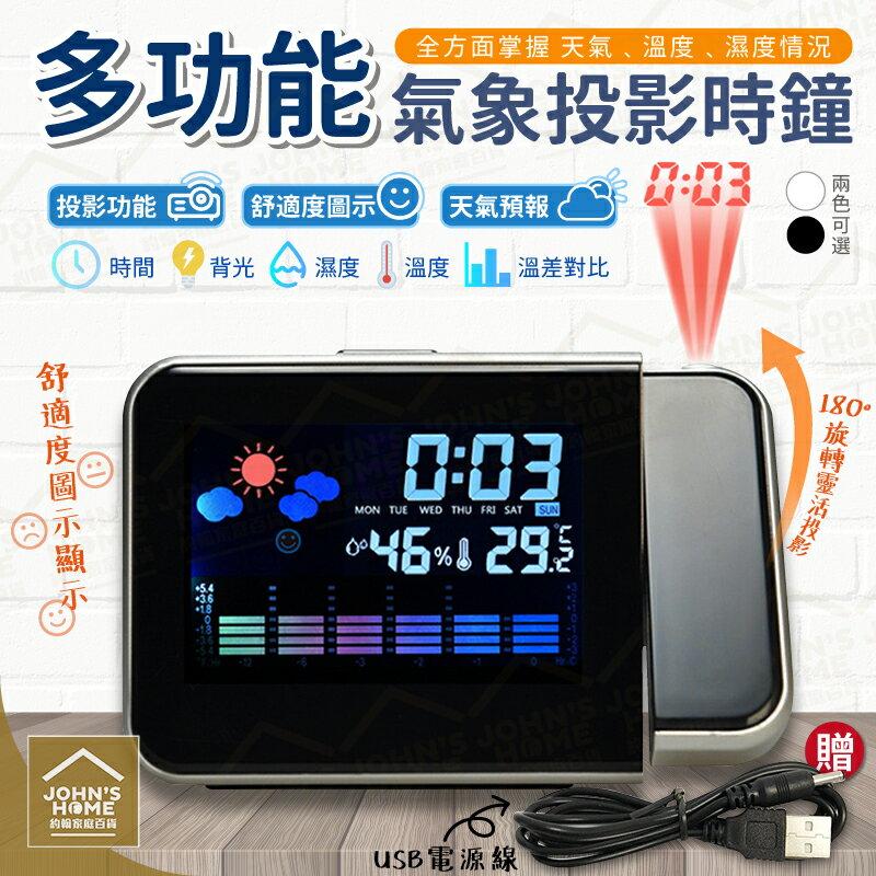 氣象投影時鐘 LCD彩屏背光溫度濕度計貪睡鬧鐘 天氣舒適度時間顯示器180度旋轉投影電子鐘【ZG0109】《約翰家庭百貨 0