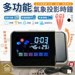 氣象投影時鐘 LCD彩屏背光溫度濕度計貪睡鬧鐘 天氣舒適度時間顯示器180度旋轉投影電子鐘【ZG0109】《約翰家庭百貨