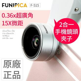 Lieqi Funipica 0.36X超大廣角 +1 5倍微距 【E2-038】 二合一鏡頭組 正品 比0.4X還要廣 0