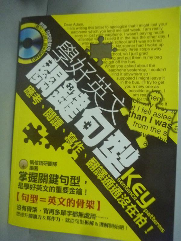 ~書寶 書T9/語言學習_WEL~學好英文關鍵句型,應考、閱讀、寫作、翻譯通通沒在怕!_凱