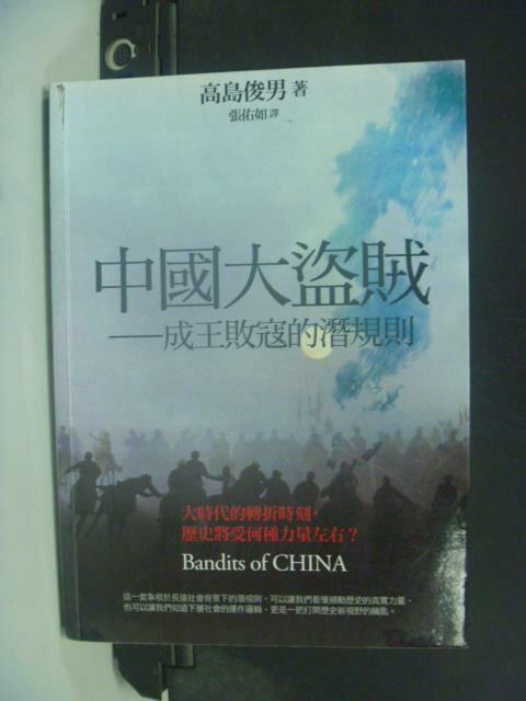 【書寶二手書T6/歷史_KEO】中國大盜賊:成王敗寇的潛規則_張佑如, 高島俊男
