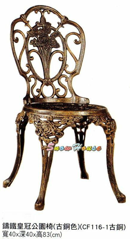 ╭☆雪之屋居家生活館☆╯A860-05 鑄鐵皇冠公園椅/休閒椅/摩登椅/造型椅