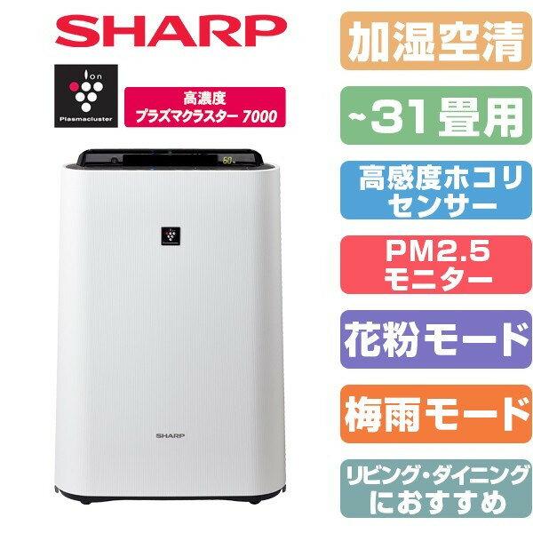 日本SHARPKC-F70加濕空氣清淨機負離子PM2.5快速集塵