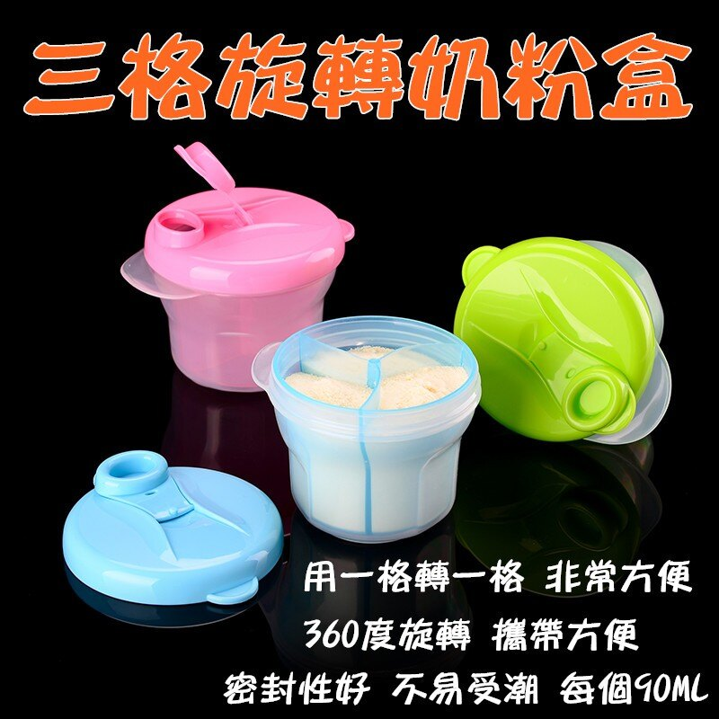 寶貝屋 寶寶三格旋轉奶粉盒 嬰兒外出便攜式三層奶粉 保鮮存儲零食 360度旋轉奶粉盒 密封罐
