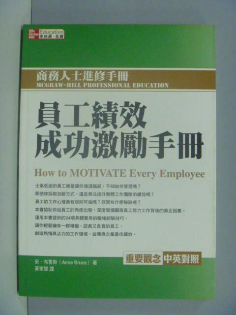 【書寶二手書T1/財經企管_KGV】員工績效成功激勵手冊_黃家慧, 安.布魯