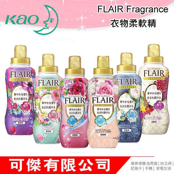 可傑 日本製 花王FLAIR Fragrance 衣物柔軟精 超濃縮柔軟精 多種香味 570ml