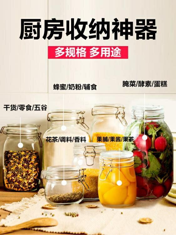 玻璃瓶密封罐帶蓋廚房雜糧收納儲物罐百香果蜂蜜檸檬罐子泡菜壇子