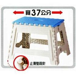 【珍昕】 KEYWAY 大當家寬型止滑摺合椅(L445XW310XH303mm)