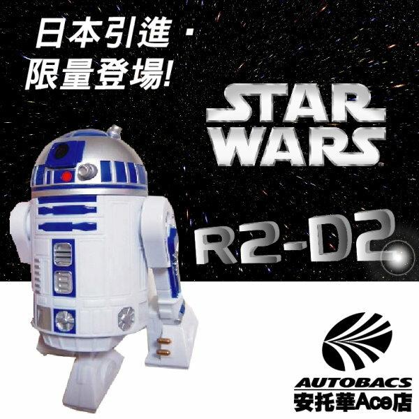 【日本獨家限量款】星際大戰Star Wars機器人R2-D2芳香劑 白麝香/清新香(4975144547840.4975144547857)