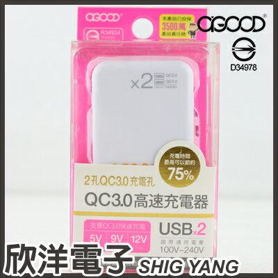 <br/><br/>  ※ 欣洋電子 ※ A-GOOD 2孔 QC3.0 USB高速充電器(FB-002-31)<br/><br/>