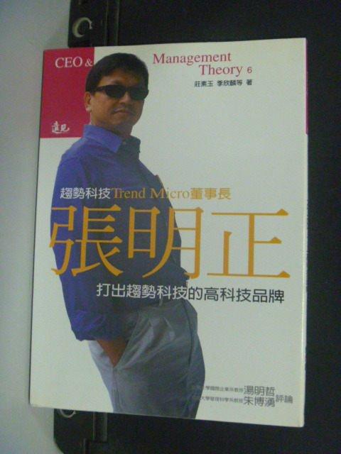 【書寶二手書T6/行銷_IID】張明正打出趨勢科技的高科技品牌_季欣麟、莊索玉