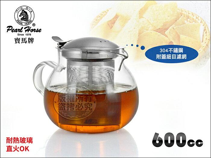 快樂屋? 寶馬牌 02-5136 圓滿耐熱玻璃壺 600cc 附304不鏽鋼濾網 可當泡茶壺.花茶壺